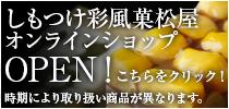 しもつけ彩風菓松屋オンラインショップ