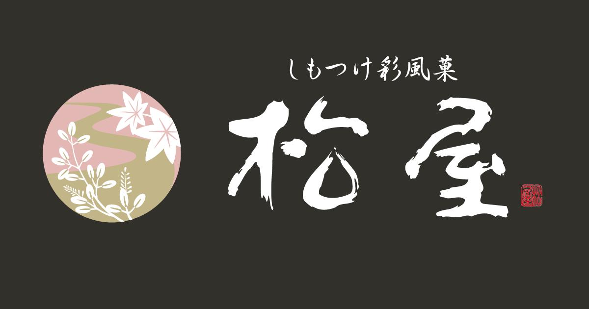 画像: しもつけ彩風菓 松屋