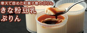 きな粉豆乳ぷりん
