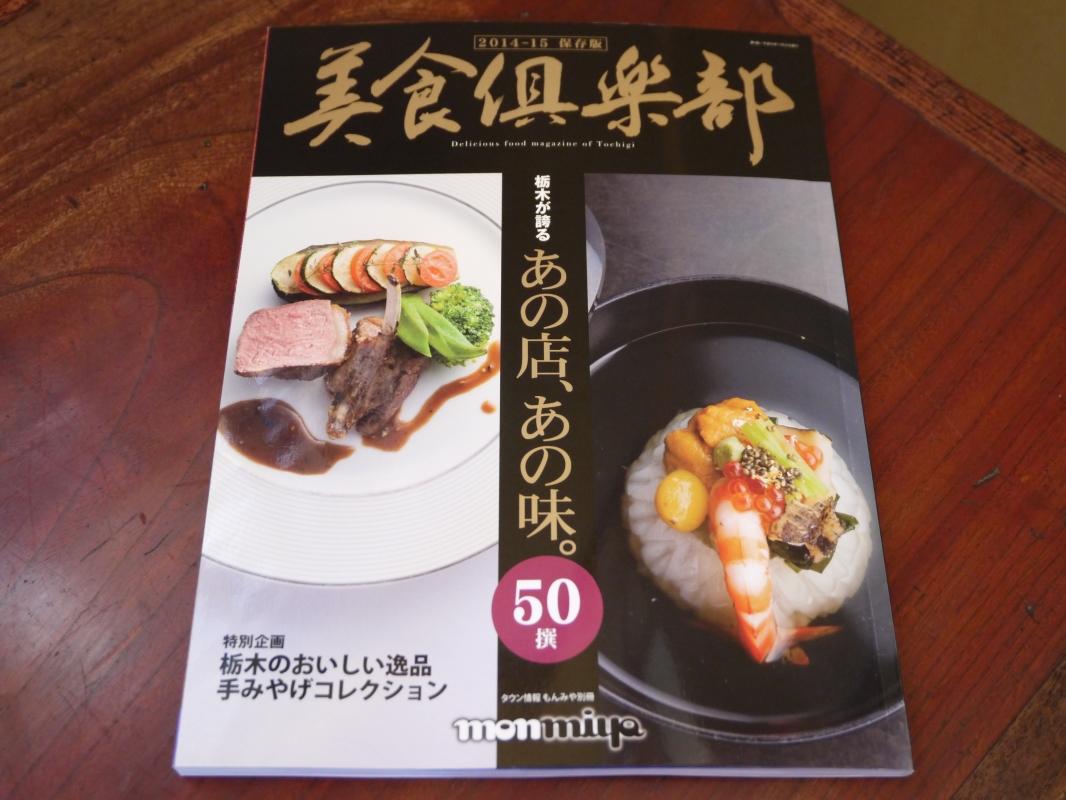 美食倶楽部表紙