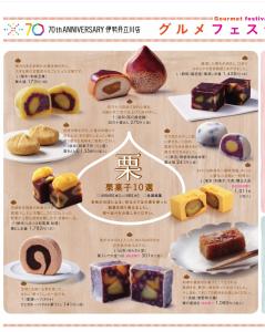 伊勢丹立川店栗菓子
