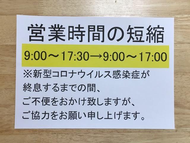 下野 新聞 コロナ 情報